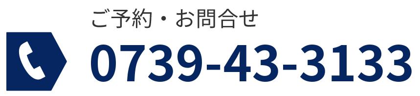 0739-43-3133